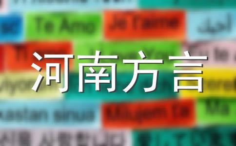 沧州方言词语