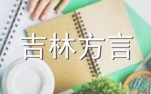 吉林土话,白山特色方言词语(一)