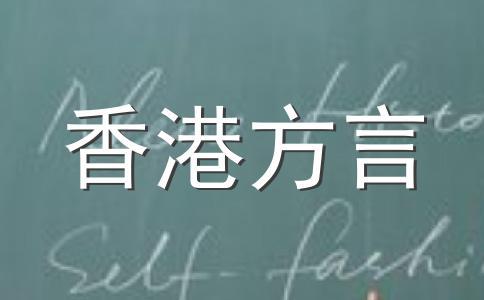香港话和广州话到底在什么地方不同(二)
